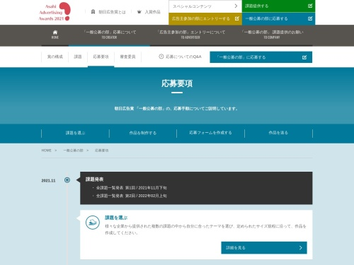 Screenshot of www.asahi-aaa.com