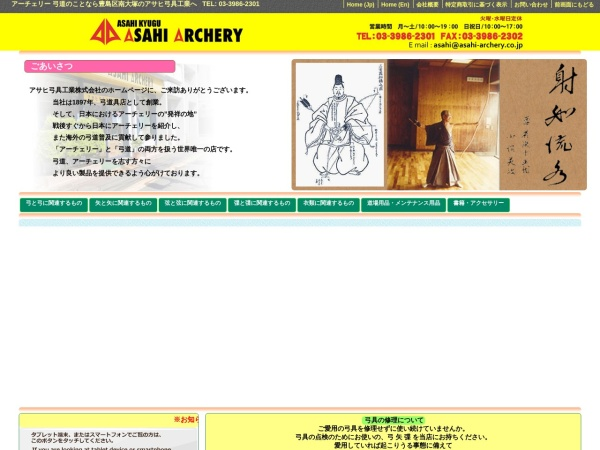Screenshot of www.asahi-archery.co.jp