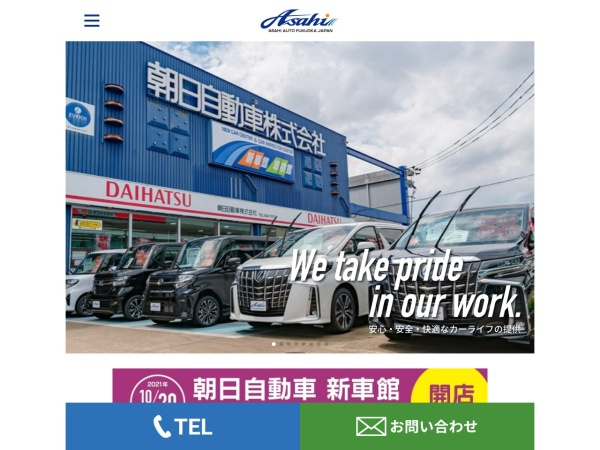 Screenshot of www.asahi-auto.com