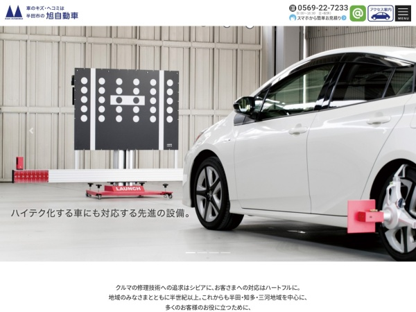 Screenshot of www.asahi-car.net