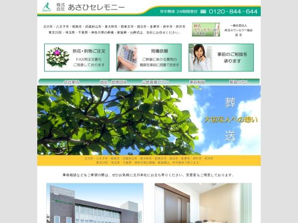 http://www.asahi-ceremony.co.jp