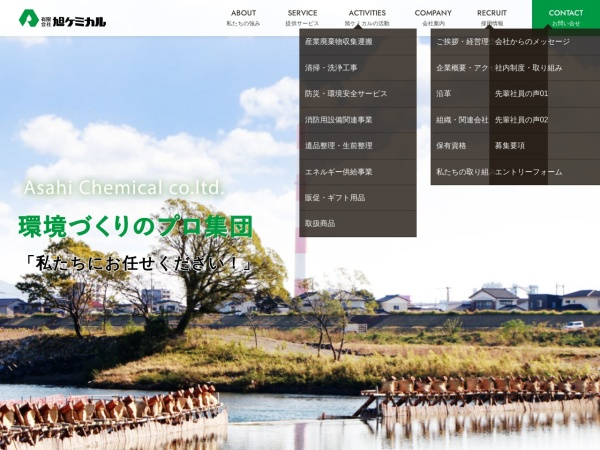 Screenshot of www.asahi-chemical.jp