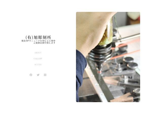 http://www.asahi-chokoku.com