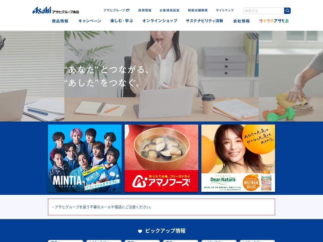 Screenshot of www.asahi-fh.com