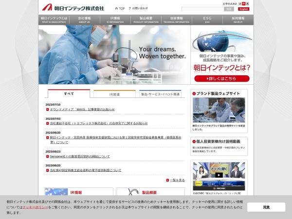 Screenshot of www.asahi-intecc.co.jp