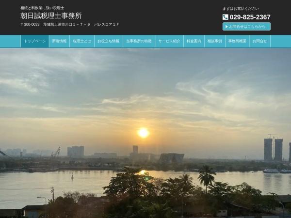 Screenshot of www.asahi-makoto.jp