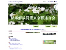 Screenshot of www.asahi-net.or.jp
