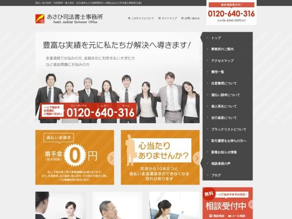 Screenshot of www.asahi-office.com