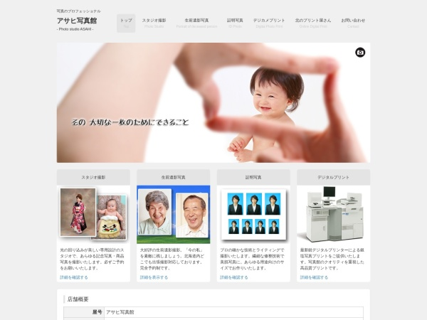 Screenshot of www.asahi-photo.com