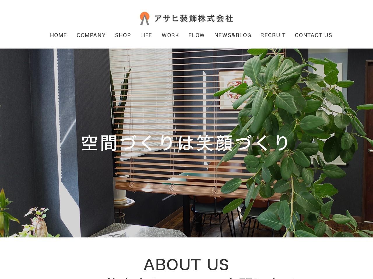 アサヒ装飾株式会社