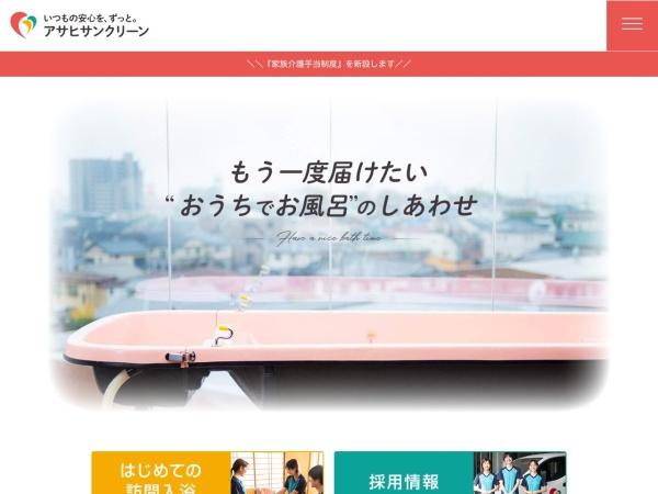http://www.asahi-sun-clean.co.jp