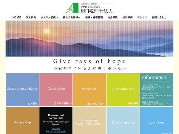 Screenshot of www.asahi-tax.or.jp