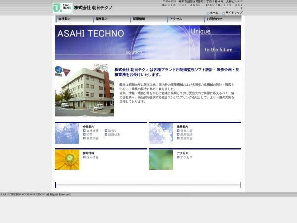 Screenshot of www.asahi-techno.co.jp