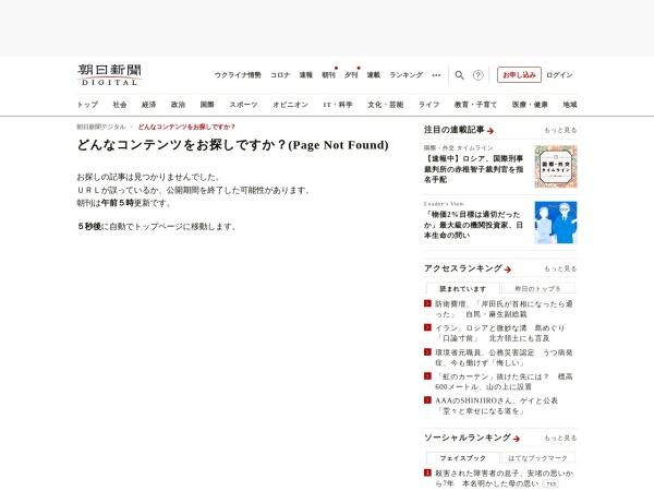 http://www.asahi.com/articles/ASG6V36SVG6VULFA007.html
