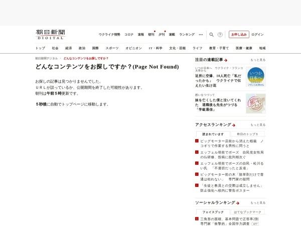 http://www.asahi.com/articles/DA3S12316592.html