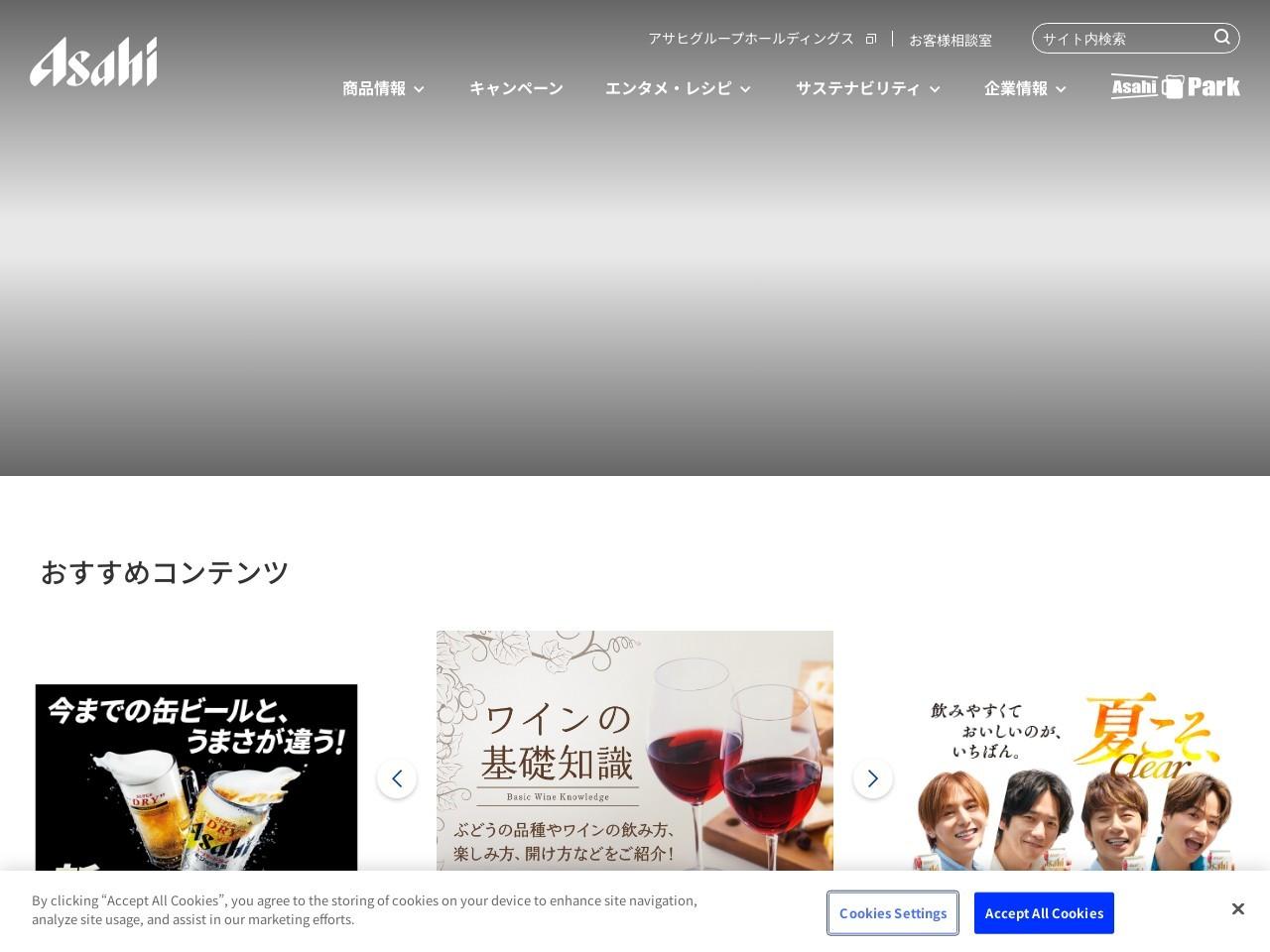 http://www.asahibeer.co.jp/zerokaku/cp/150422-150514/