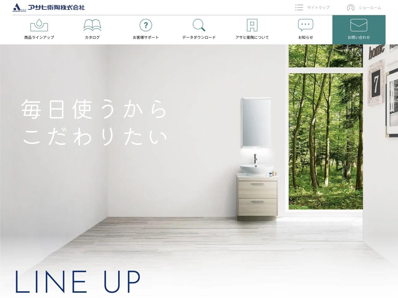 アサヒ衛陶株式会社