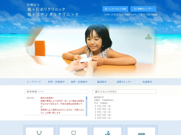 Screenshot of www.asahigaoka-clinic.ne.jp
