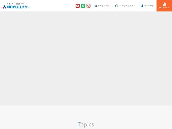 Screenshot of www.asahigas.co.jp