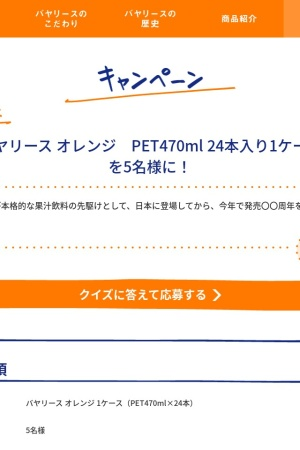 http://www.asahiinryo.co.jp/bireleys/sp/present/