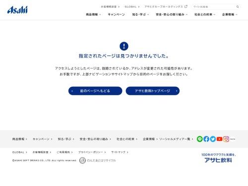 Screenshot of www.asahiinryo.co.jp