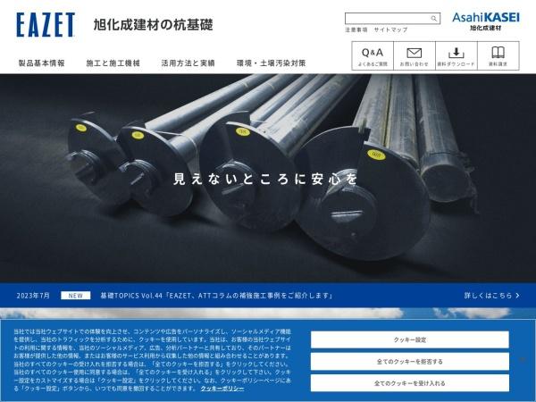 http://www.asahikasei-kenzai.com/akk/eazet/index.htm