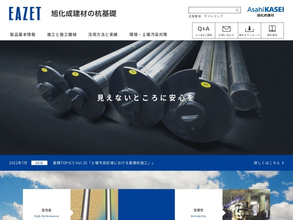 Screenshot of www.asahikasei-kenzai.com