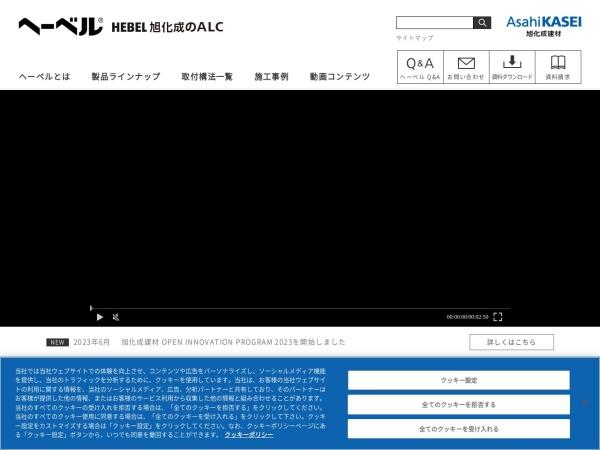 http://www.asahikasei-kenzai.com/akk/hebel/index.html
