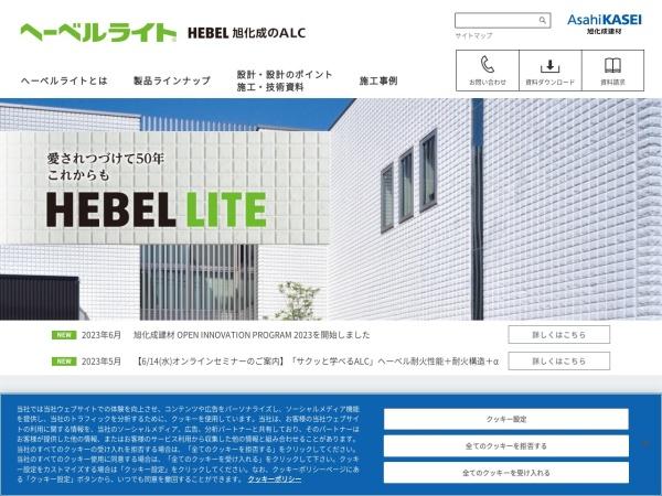 http://www.asahikasei-kenzai.com/akk/hl/index.html