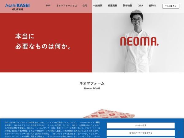 http://www.asahikasei-kenzai.com/akk/insulation/neoma/