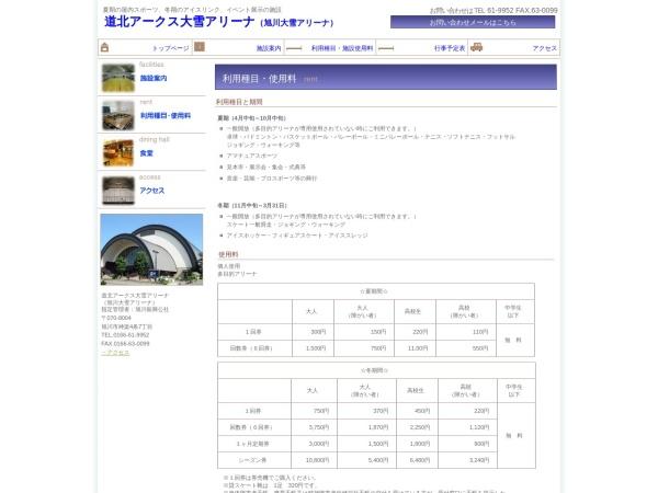 Screenshot of www.asahikawa-dpc.co.jp