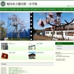 Screenshot of www.asahikawa-hkd.ed.jp