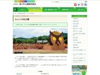 http://www.asahikawa-park.or.jp/park/afforestation/kamui.html