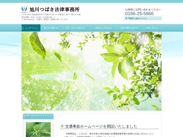 Screenshot of www.asahikawa-tsubasa.jp