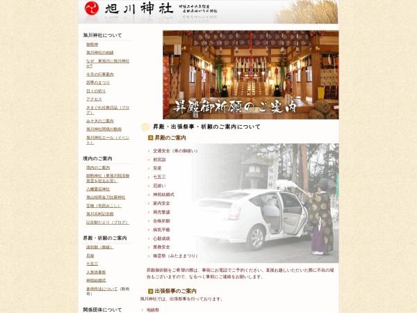 Screenshot of www.asahikawajinja.or.jp