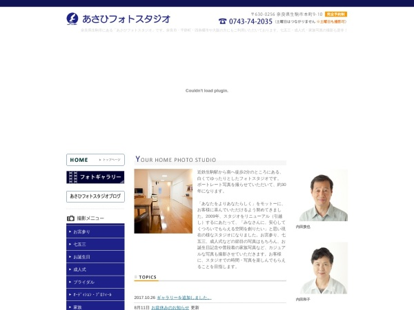 Screenshot of www.asahiphoto.jp