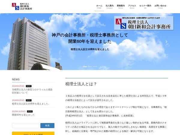 Screenshot of www.asahishinwa.com