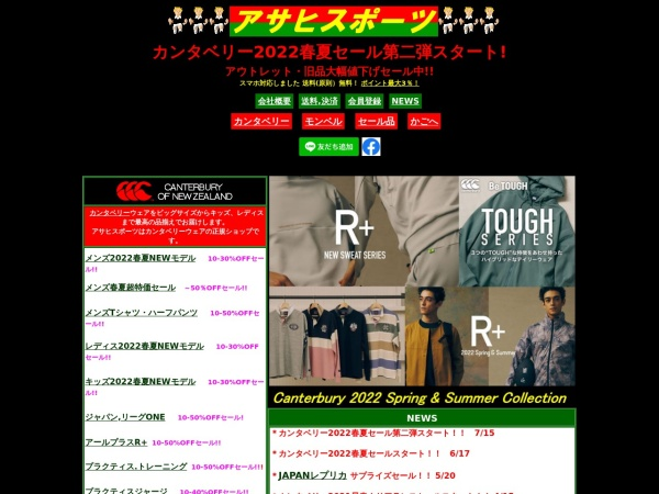 Screenshot of www.asahisports.com
