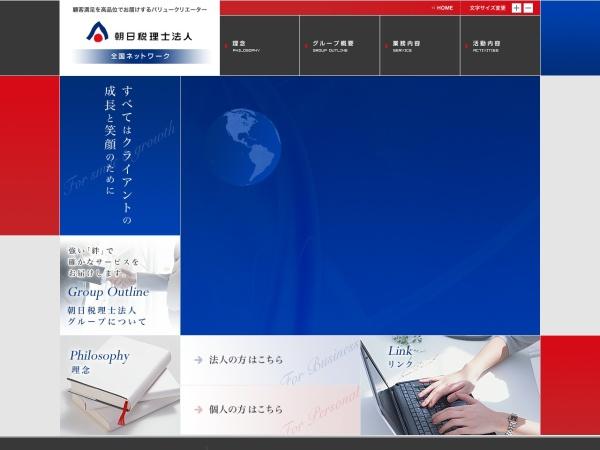 Screenshot of www.asahitax.or.jp