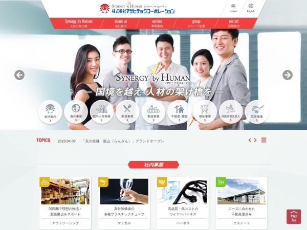 Screenshot of www.asahitec.com