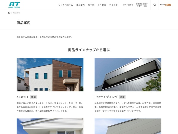 Screenshot of www.asahitostem.co.jp