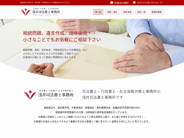 Screenshot of www.asai-lao.com
