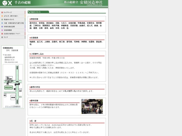 Screenshot of www.asakakunituko.jp
