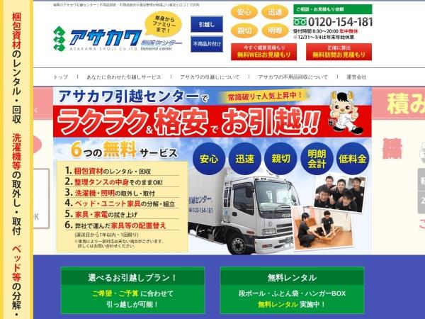 Screenshot of www.asakawa-hikkoshi.com