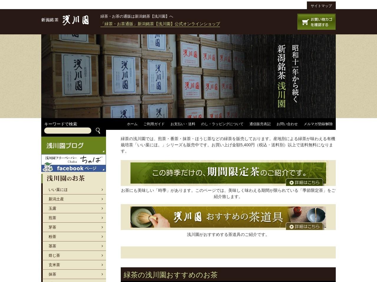緑茶・お茶通販の新潟銘茶【浅川園】