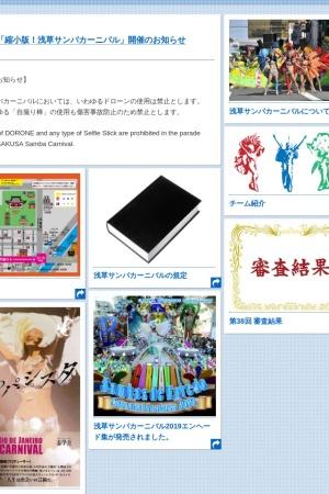 Screenshot of www.asakusa-samba.org
