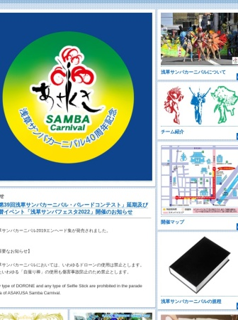 Screenshot of www.asakusa-samba.org
