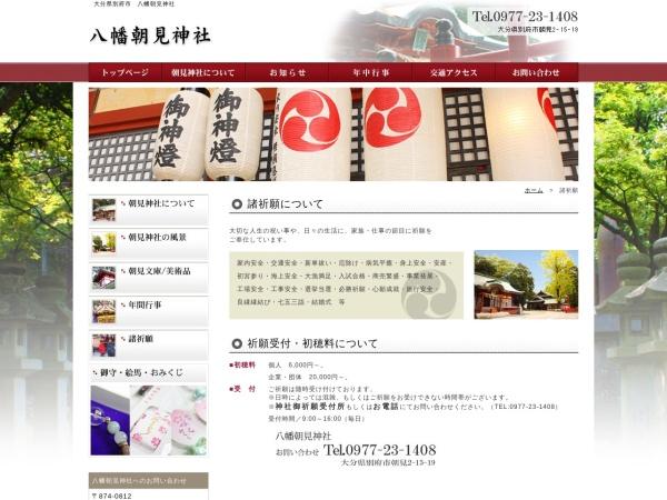 Screenshot of www.asami.or.jp