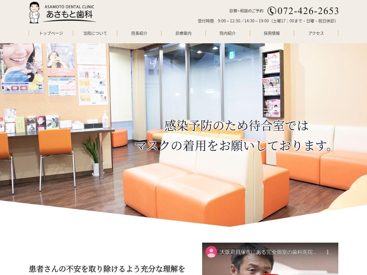 医療法人  あさもと歯科 (大阪府貝塚市)