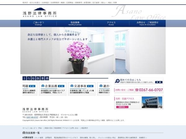 http://www.asano-law.com/